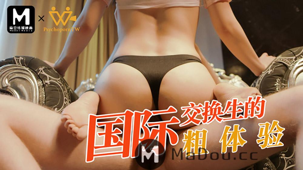 麻豆传媒映画原创伙伴皇家华人.国际交换生的粗体验[565M/36分]