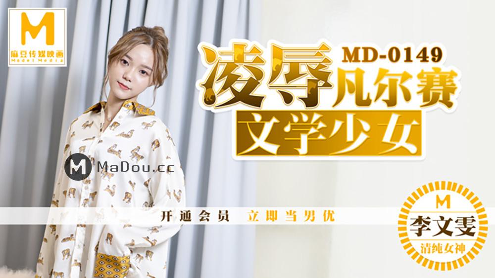 91国产麻豆传媒映画MD0149[李文雯主演]凌辱凡尔赛文学少女[460M/30分]