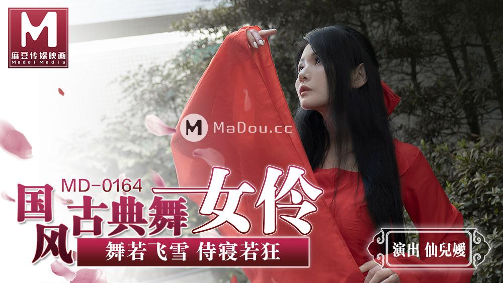 MD0164.仙儿媛.国风古典舞女伶.舞若飞雪.侍寝若狂.麻豆传媒映画原创中文原版收藏