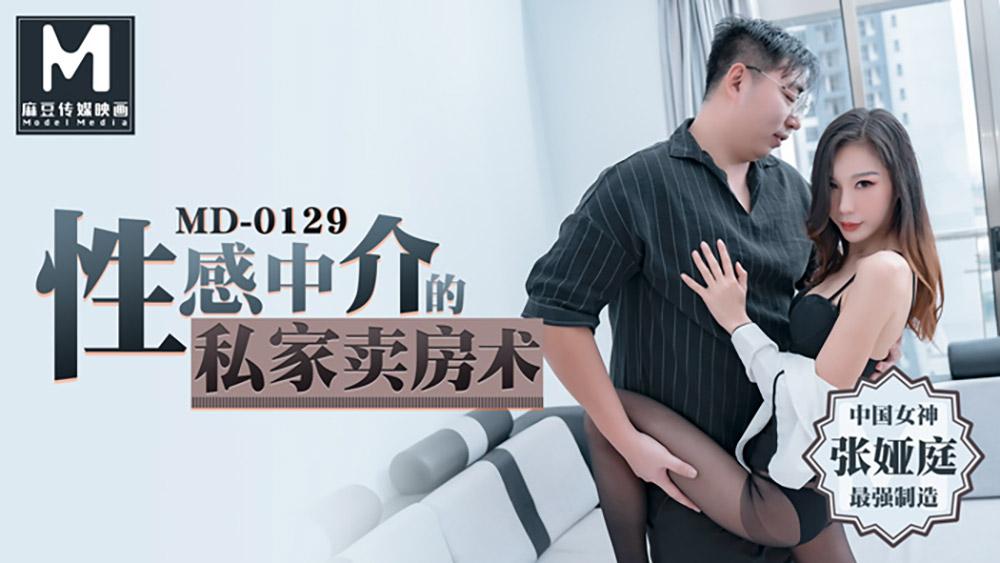 91国产麻豆传媒映画MD0129[张娅庭主演]性感中介的私家卖房术[488M/27分]