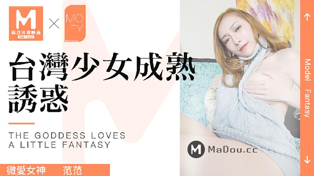 麻豆女神微爱视频.范范.台湾少女成熟诱惑.女神墙上硬要.Model.Fantasy系列