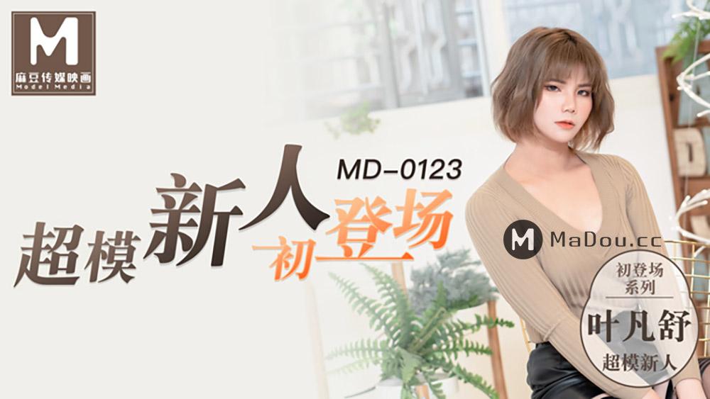 91国产麻豆传媒映画MD0123[叶凡舒主演]超模新人初登场[588M/29分]