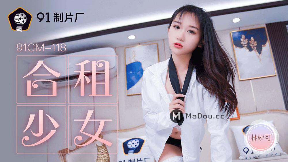 林妙可.91CM-118.合租少女.果冻传媒91制片厂91AV独家原创