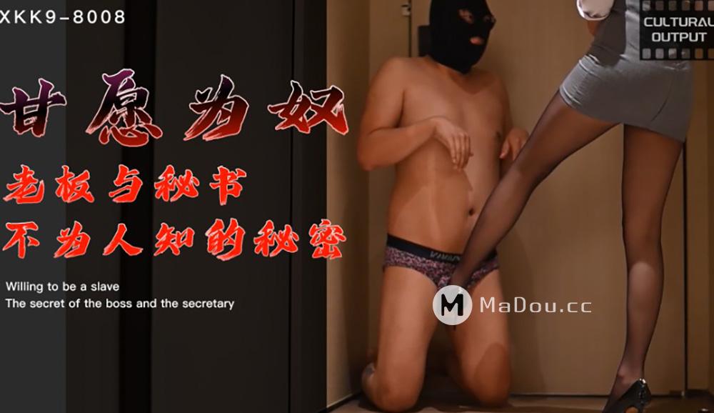 新晋片商星空无限传媒XKK9-8008.甘愿为奴.老板与秘书不为人知的秘密[447M/23分]