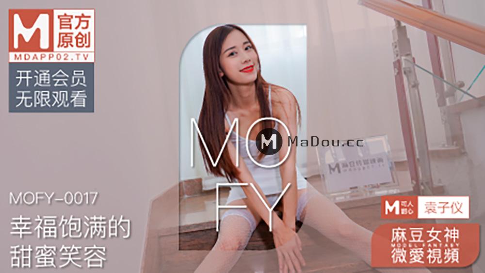 麻豆女神微爱视频.袁子仪/杨柳.MOFY-0017.幸福饱满的甜蜜笑容.Model.Fantasy系列