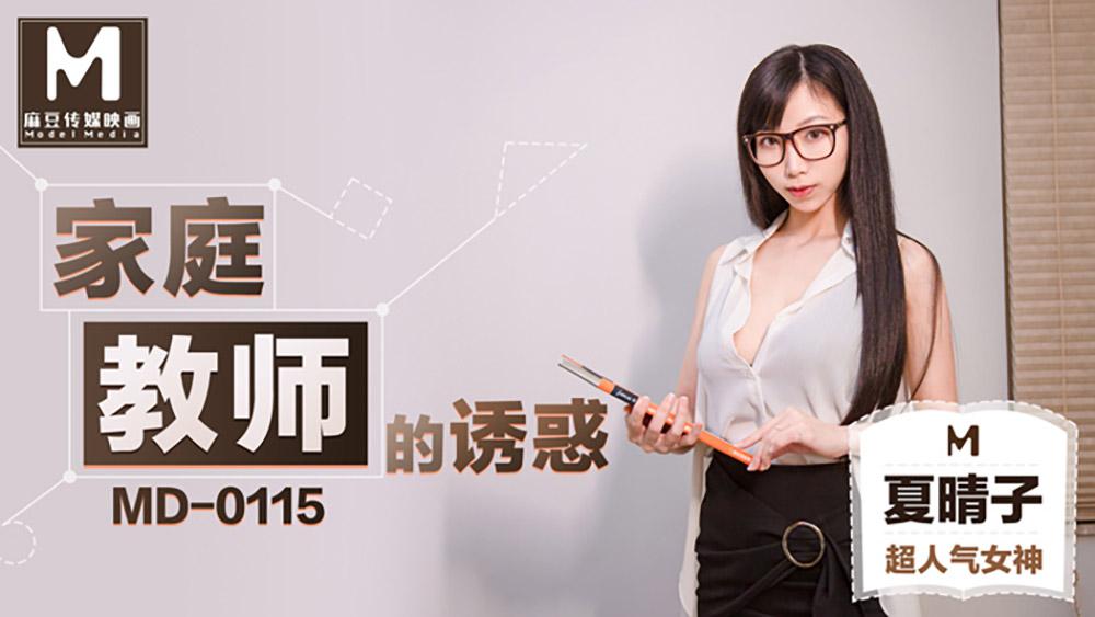 91国产麻豆传媒映画MD0115[夏晴子主演]家庭教师的诱惑[493M/24分]