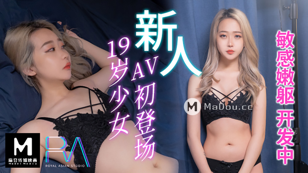 19岁少女新人AV初登场.麻豆传媒映画伙伴皇家华人ROYAL ASIAN STUDIO出品