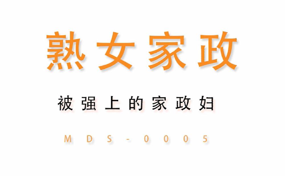 MDS0005杜冰若.熟女家政.被强上的家政妇.麻豆传媒映画原创中文原版收藏