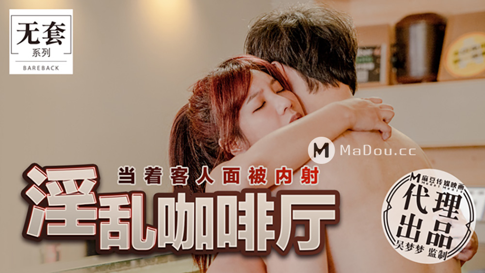 台湾第一女优吴梦梦.淫乱咖啡厅.当着客人的面被内射.麻豆传媒映画代理出品