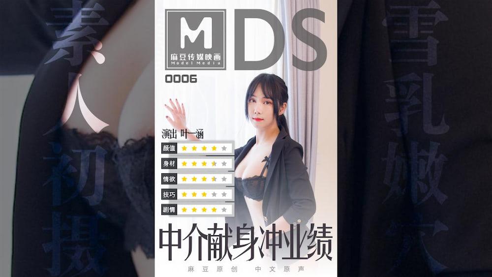 MDS0006叶一涵.中介献身冲业绩.麻豆传媒映画原创中文原版收藏