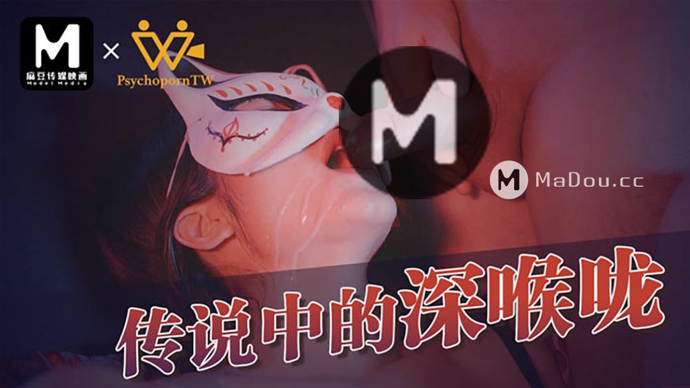 麻豆传媒映画原创伙伴PSYCHOPORN出品.传说中的深喉咙[564M/24分]