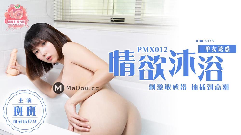 蜜桃影像传媒PMX012.晴欲沐浴[主演罗瑾萱]麻豆传媒映画原创伙伴出品[295M/13分]