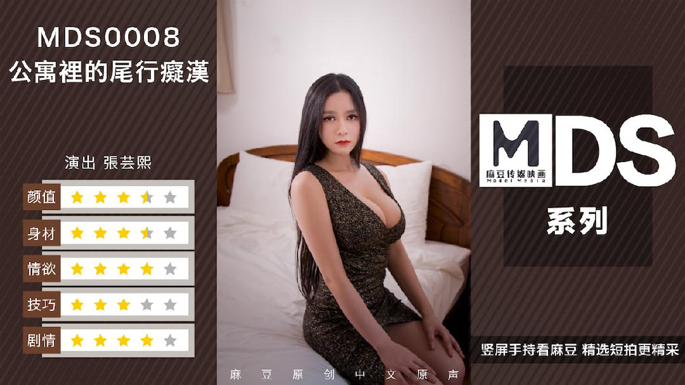 MDS0008张芸熙.公寓里的尾行痴汉.麻豆传媒映画原创中文原版收藏
