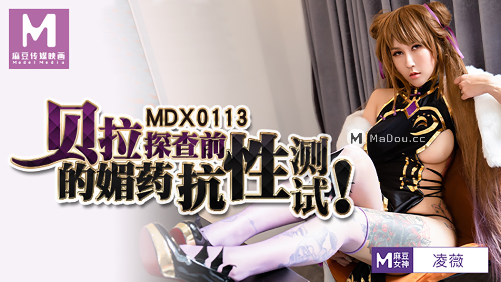 MDX0113凌薇.贝拉探查前的媚药抗性测试.麻豆传媒映画原创中文收藏版