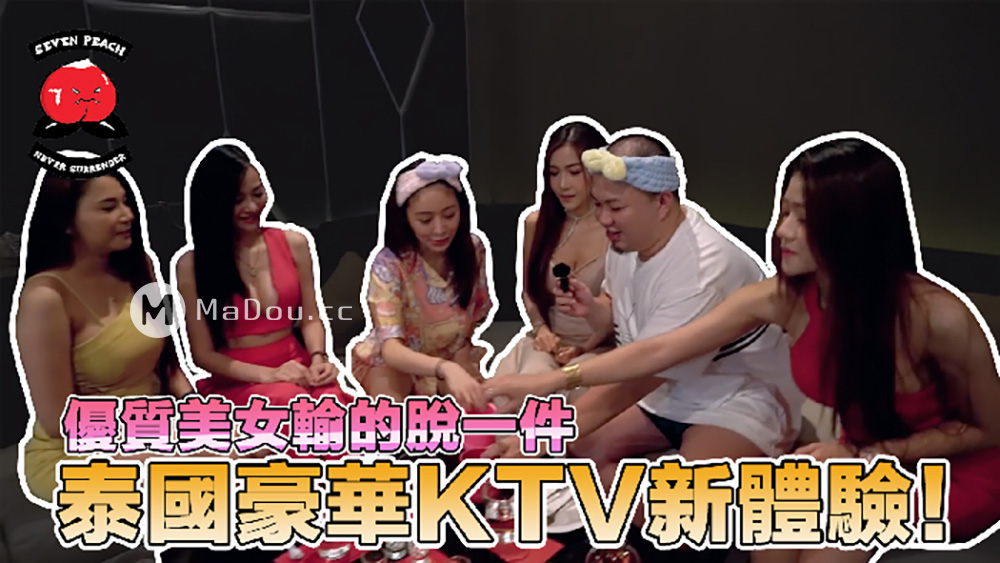 Sever Peach S4.泰国豪华KTV新体验.优质美女输的脱一件
