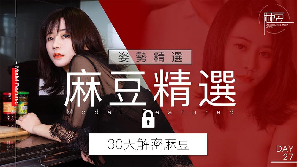 30天解密麻豆DAY27私心推荐体位排行榜.麻豆精选 Model Select
