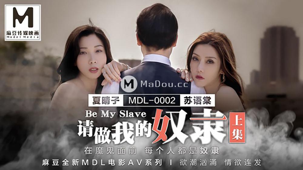 MDL系列 MDL0002夏晴子.苏语棠.请做我的奴隶上集.在魔鬼面前.每个人都是奴隶.麻豆传媒映画原创中文收藏版