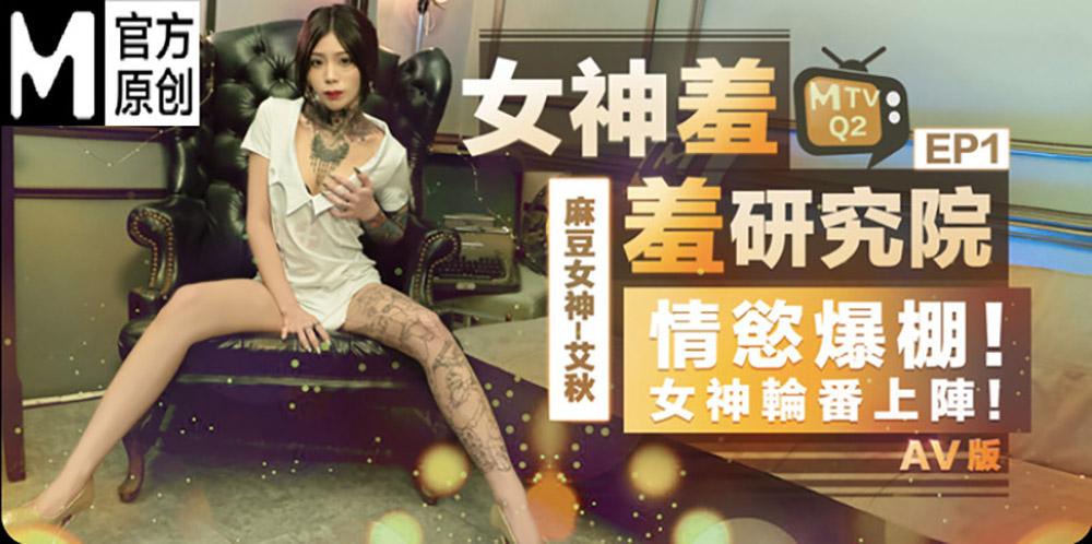 女神羞羞研究院EP1-AV版.麻豆女神艾秋.情欲爆棚女神轮番上阵