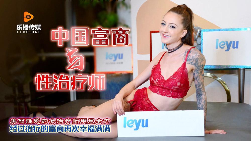 新晋片商乐播传媒LEBO中国富商与性治疗师[718M/30分]