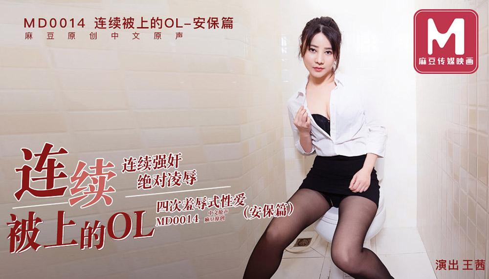 MD0014-安保篇.王茜.连续被上的OL.连续强奸绝对凌辱.四次羞辱式性爱.麻豆传媒映画原创中文原版收藏