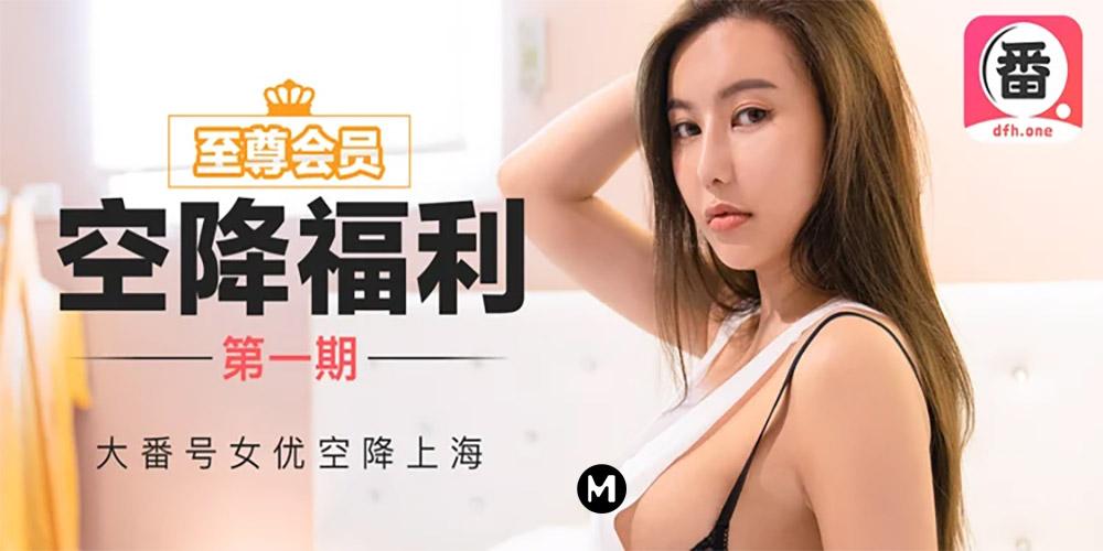 沈芯语.大番号女优空降上海.至尊会员空降福利第一期