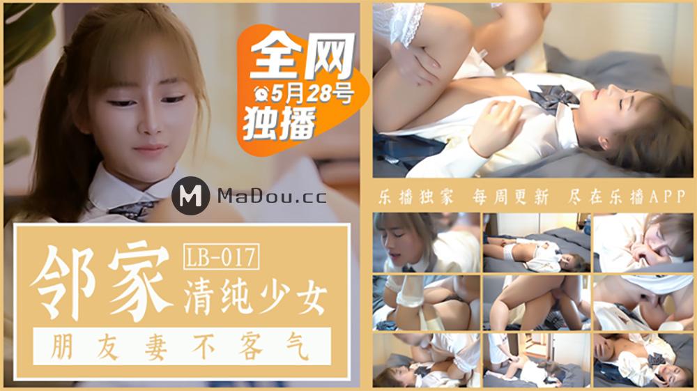 LB017.邻家清纯少女.朋友妻不客气.乐播传媒独家原创