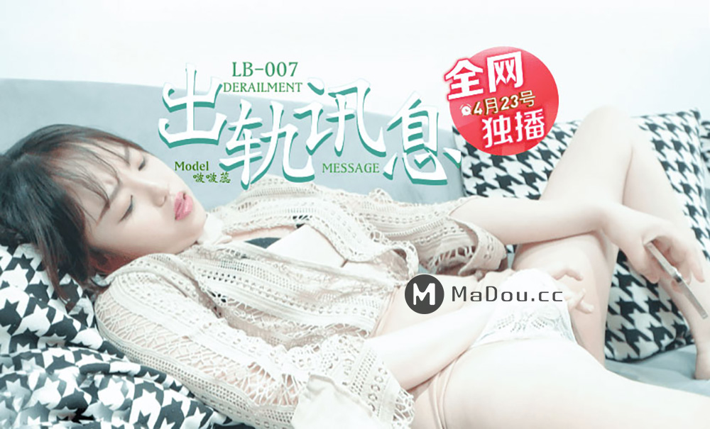 新晋片商乐播传媒LEBO啵啵蕊LB007.出轨讯息[224M/26分]