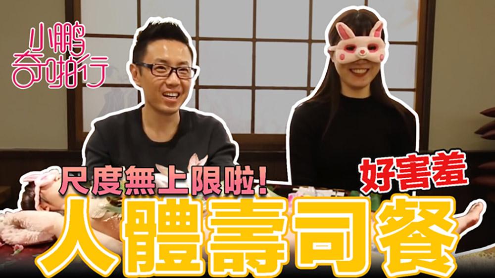 小鹏奇啪行日本季EP4.美女赤裸裸.传说中的人体盛宴