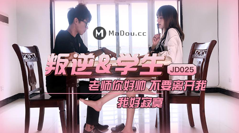 新晋片商精东影业JD025叛逆学生.老师你好帅.不要离开我.我好寂寞[875M/29分]
