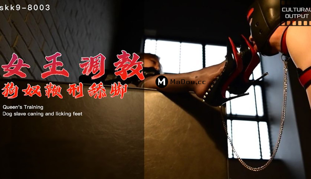新晋片商星空无限传媒.女王調教.狗奴鞭刑舔脚.SKK9-8003[618M/51分]