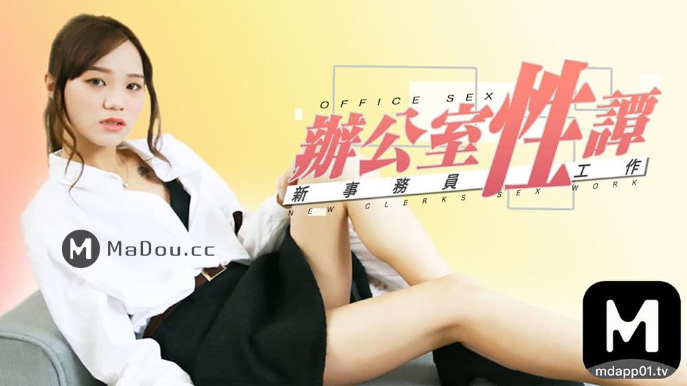 91国产麻豆传媒映画导演系列办公室性骚扰.女职员的性惩罚[733M/46分]