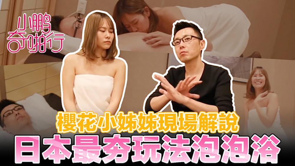 小鹏奇啪行日本季EP3.揭秘日本泡泡浴.美女告诉你中国和日本客人啪啪不一样