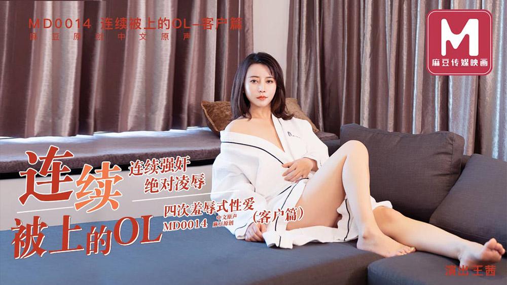 MD0014-客户篇.王茜.连续被上的OL.连续强奸绝对凌辱.四次羞辱式性爱.麻豆传媒映画原创中文原版收藏