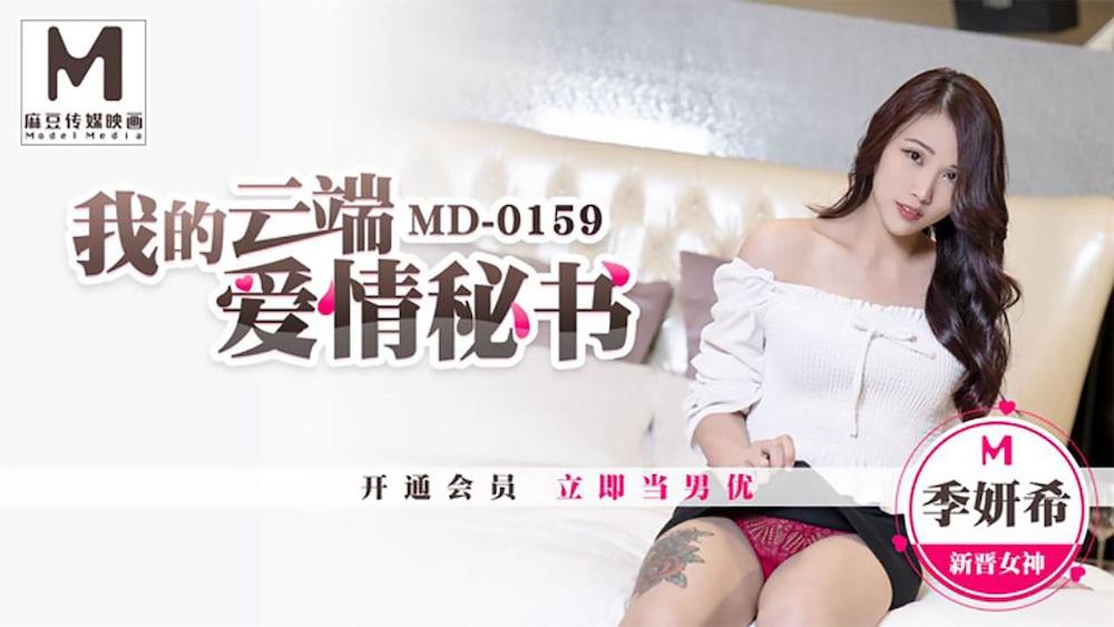 91国产麻豆传媒映画MD0159[新晋女神季妍希主演]我的云端爱情秘书[512M/25分]
