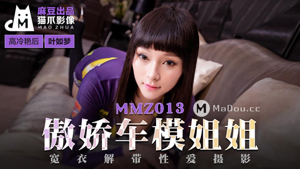 MMZ013.叶如梦.傲娇车模姐姐.宽衣解带性爱摄影.猫爪影像麻豆监制中文原版收藏