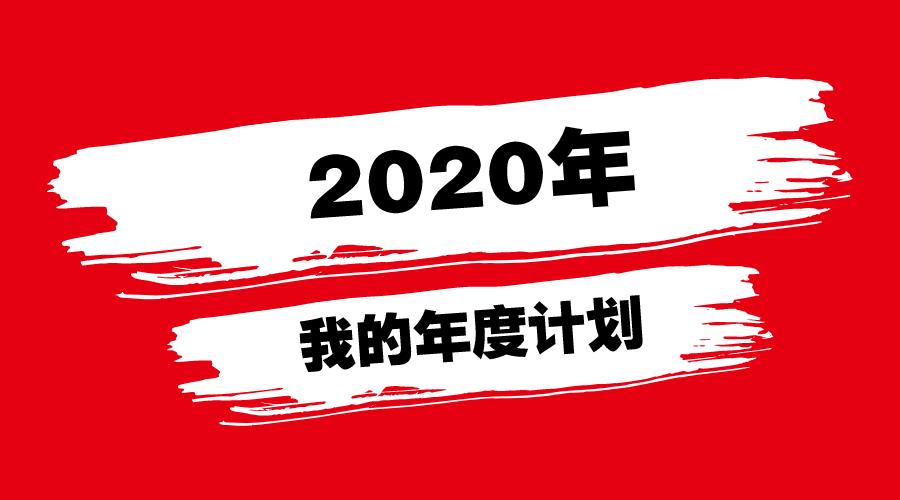 2020年我的目标展望