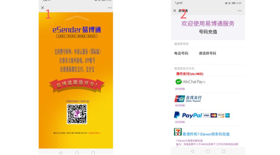 1分钟简单获得香港手机卡