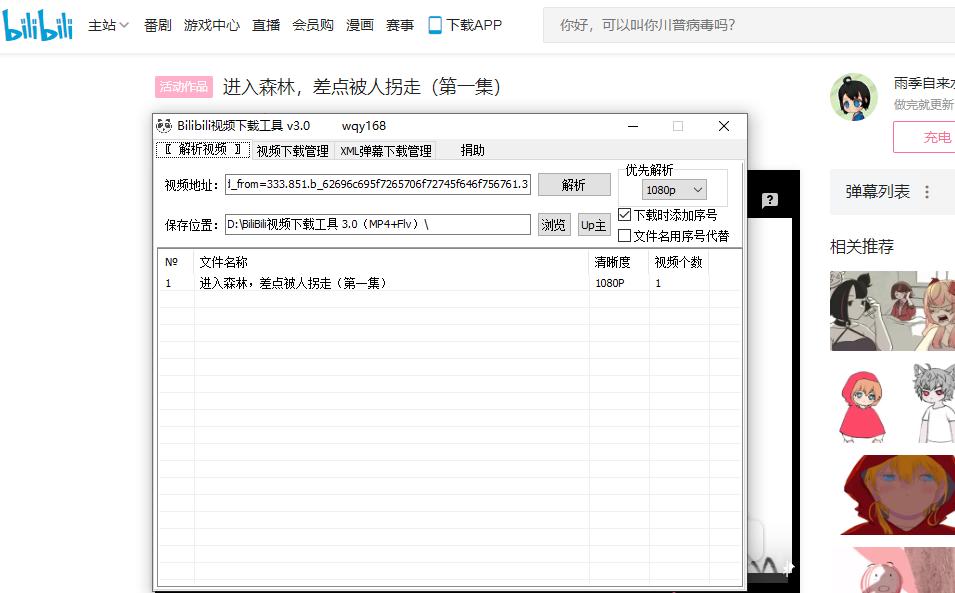 B站视频批量视频专辑下载方法