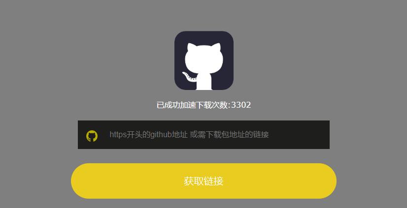 高速下载github文件,下载速度绝对爆表!