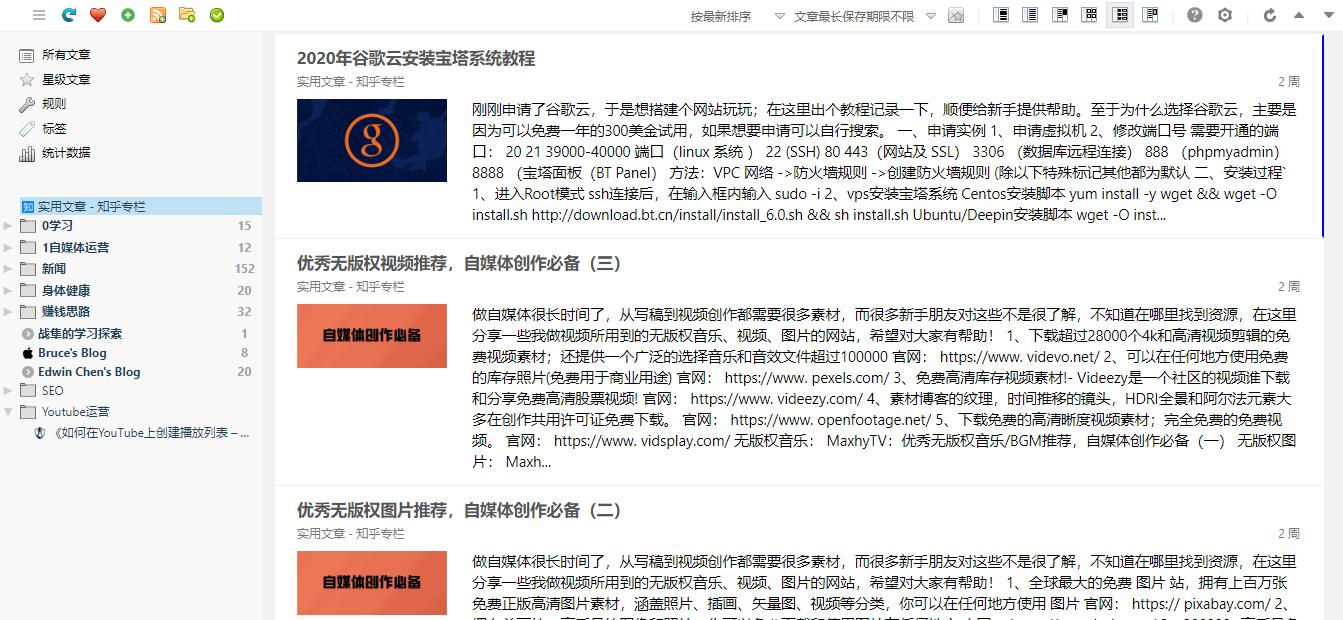 RSS,一种高质量的阅读方式