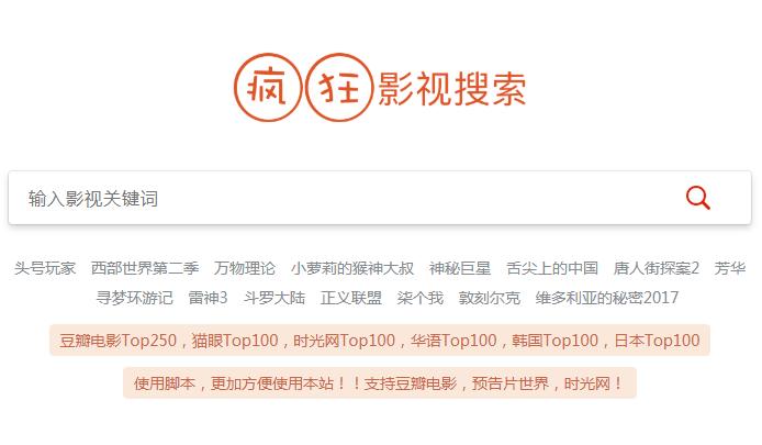 影视搜索/保险万事通/IPFS客户端/捷径大全