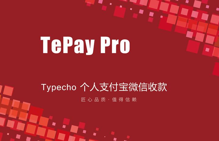 TePay 专业版