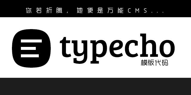 Typecho 系统