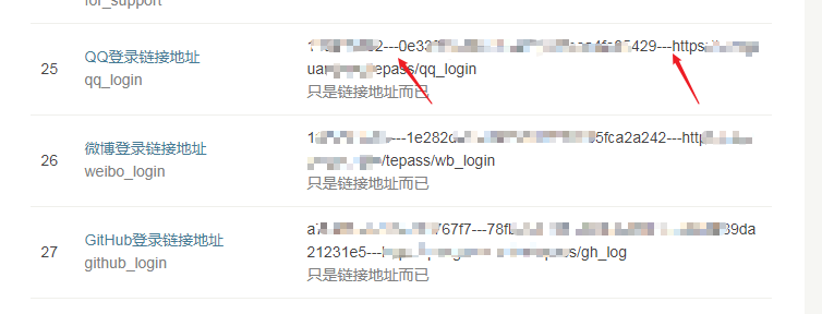 TePass 社交登录配置.png