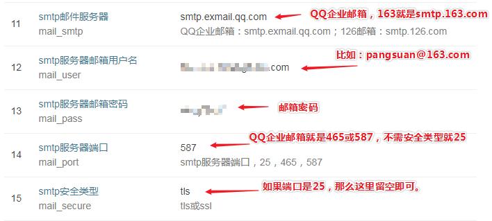 TePass 邮箱设置.png