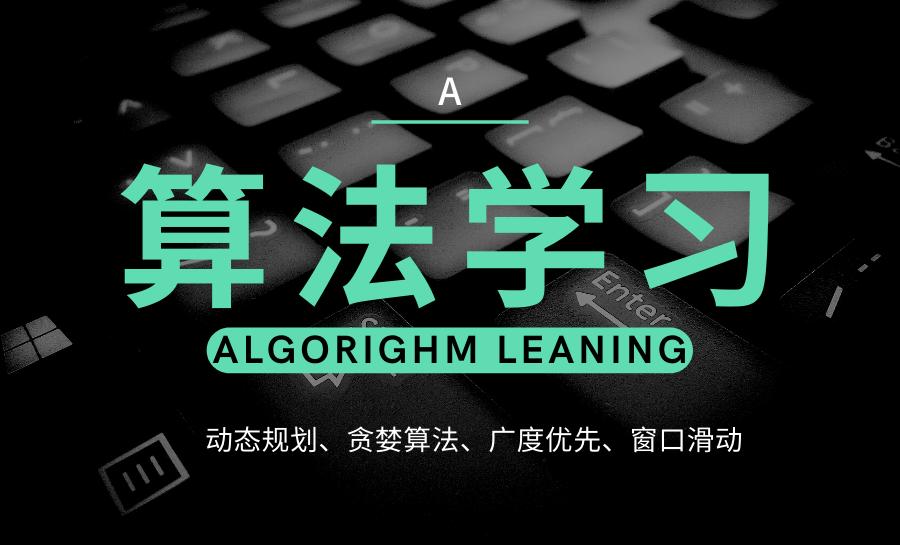 算法篇-学习笔记