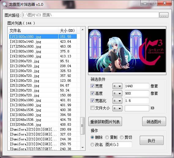龙霆图片筛选器v1.0