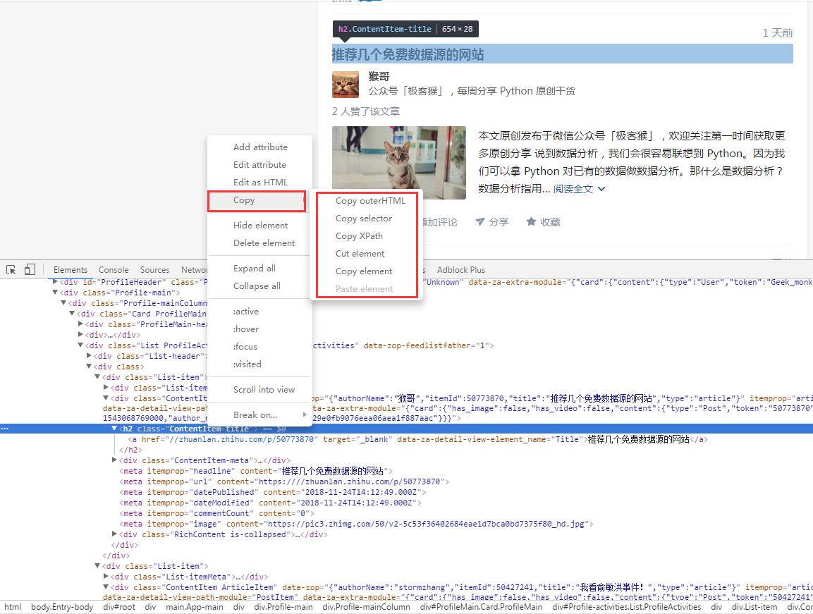 爬虫必备工具 —— Chrome 开发者工具