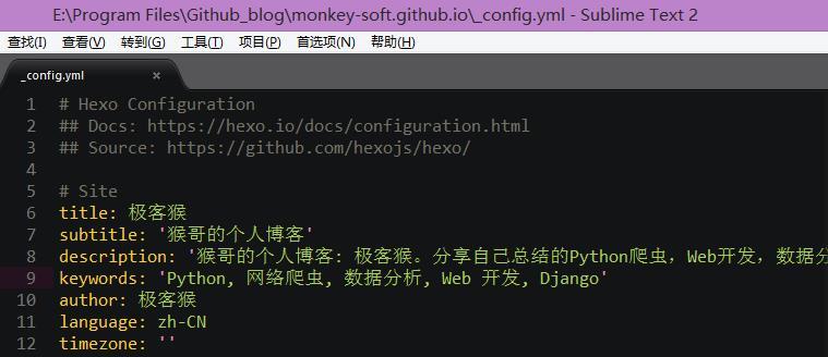 利用 Github+Hexo 搭建个人博客网站