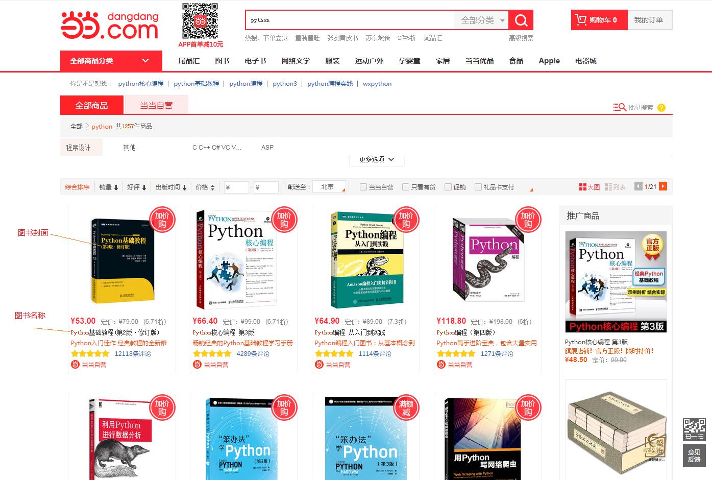 爬虫实战一:爬取当当网所有 Python 书籍